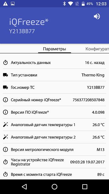 iQF Mobile R приложение