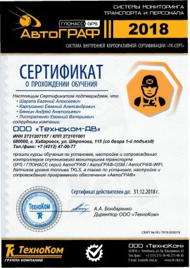Сертификаты о прохождении обучения по установке бортовых контроллеров спутникового мониторинга серий АвтоГРАФ