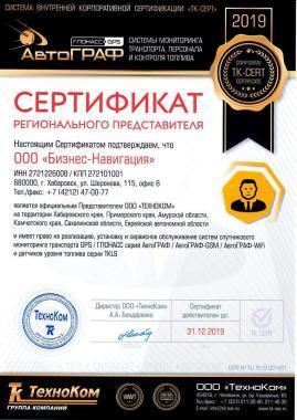 """Сертификаты официального регионального представителя ТМ """"АвтоГРАФ"""""""
