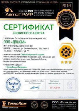 """Сертификаты официального сервисного центра  ТМ """"АвтоГРАФ"""""""
